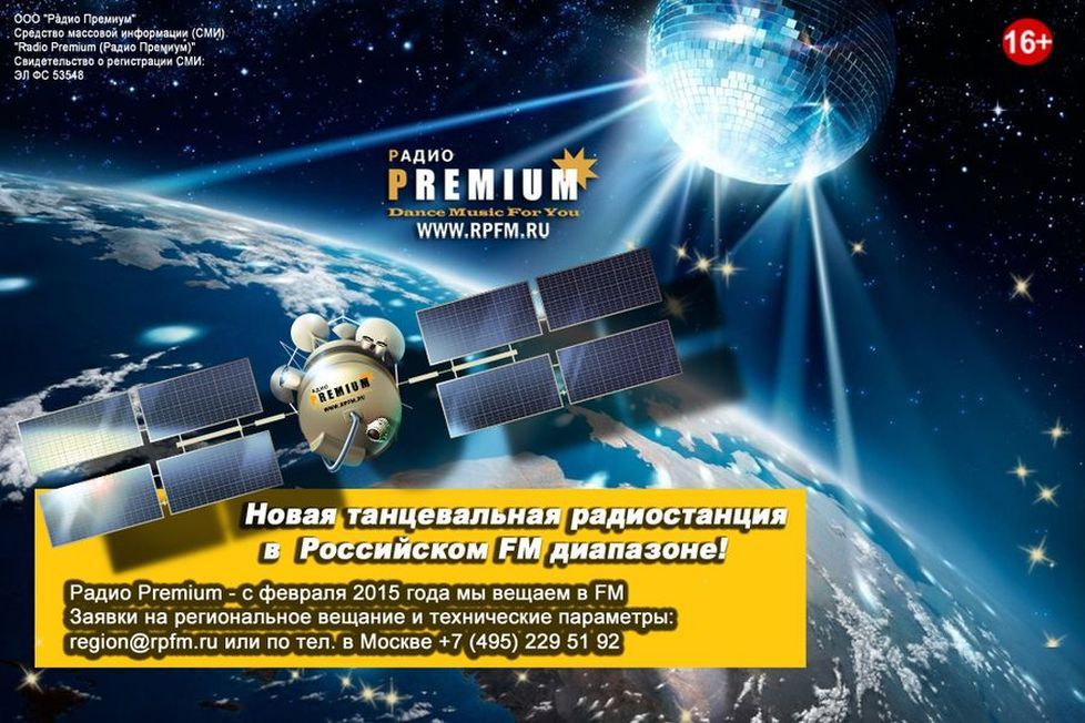 Радио Premium на FM