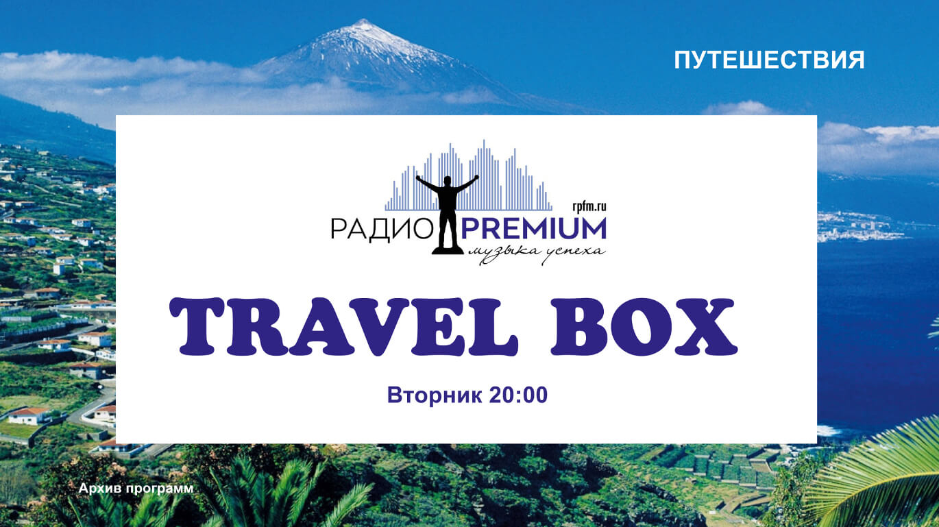 Программа Travel Box