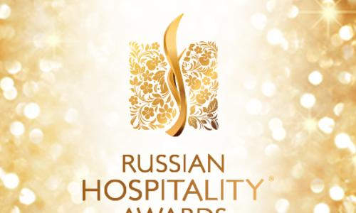 ФИНАЛИСТЫ RUSSIAN HOSPITALITY AWARDS 2018